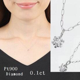 プラチナ900ダイヤモンドネックレス一粒0.1カラットSIクラスあす楽送料無料ダイヤネックレスPt900一粒ダイヤモンドネックレスレディースシンプル1粒ダイヤ記念ジュエリーギフト誕生日プレゼントダイアモンド首飾り最安値に挑戦10,000円