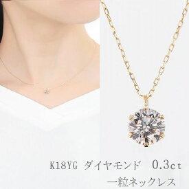 K18イエローゴールド ダイヤモンドネックレス 0.3カラット 大粒 SIクラス GOODカット あす楽 送料無料 ダイヤネックレス 一粒ダイヤモンドネックレス 18金 K18YG レディース シンプル ダイヤ ジュエリー アクセサリー お祝い ギフト 誕生日 プレゼント 贈り物 ダイヤモンド