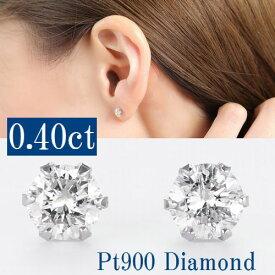ダイヤモンドピアスプラチナ900一粒トータル0.4カラットSIクラスあす楽ダイヤピアスPt900プラチナ900ダイヤモンドピアスレディースシンプル1粒ダイヤ記念ジュエリーアクセサリーお祝いギフト誕生日プレゼント女性贈り物ダイヤモンド最安値販売