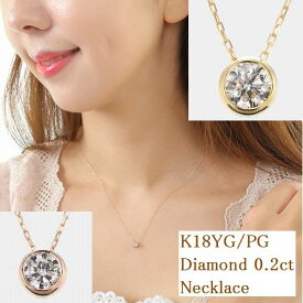 K18ダイヤモンドネックレス一粒0.2カラットSIクラスGOODカットダイヤネックレスイエローゴールド・ピンクゴールドふせ込あす楽送料無料一粒ダイヤモンドネックレス18金シンプル1粒ダイヤジュエリーギフト誕生日プレゼント女性贈り物ダイヤモンド首飾り最安値販売19,990円