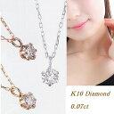 K10WG/YG/PGダイヤモンドネックレス0.07カラットHカラーSIクラスゆうメール便送料無料ダイヤネックレスホワイトイエローピンクゴールドレディースシンプル1粒10金ダイヤジュエリーアクセサリー