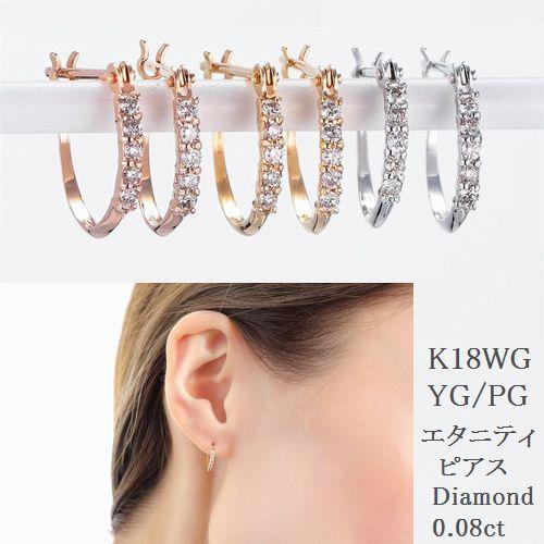 ダイヤモンドピアスエタニティ0.08カラットK18あす楽ダイヤピアスダイヤピアス18金ダイヤモンドピアスレディースシンプル記念ジュエリーアクセサリーお祝いギフト誕生日プレゼント女性贈り物ダイアモンド