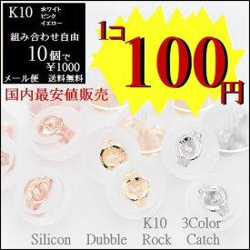 落ちないピアスキャッチK10WG/YG/PGシリコンダブルロックキャッチ0.7mm国内最安値ピアスキャッチゆうメール便送料無料日本製ピアスキャッチ10金K10ホワイトゴールドイエローゴールドピンクゴールドダブルロックまとめ売り予備年間50,000ペア販売実績最安値販売1個100円