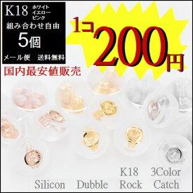 落ちないピアスキャッチK18WG/YG/PGシリコンダブルロックキャッチ0.7mm国内最安値ピアスキャッチゆうメール便送料無料日本製ピアスキャッチ18金K18ホワイトゴールドイエローゴールドピンクゴールドダブルロックまとめ売り予備年間10,000ペア販売実績最安値販売1個200円