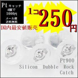 落ちないピアスキャッチプラチナ900シリコンダブルロックキャッチ0.7mm国内最安値ピアスキャッチゆうメール便送料無料日本製ピアスキャッチPT900プラチナ900ダブルロック4個まとめ売り予備年間5,000ペア販売実績最安値販売1個250円