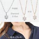 K18プラチナダイヤモンドネックレス0.1カラットHカラーSIクラスGOODカットあす楽送料無料ダイヤネックレス一粒ダイヤ1…