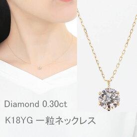 K18イエローゴールド ダイヤモンドネックレス 大粒 0.3カラット SIクラス GOODカット あす楽 送料無料 ダイヤネックレス 一粒ダイヤモンドネックレス 18金 K18YG レディース ジュエリー アクセサリー ギフト 誕生日 プレゼント 贈り物 ダイヤモンド メッセージカード