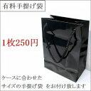 有料 手提袋 光沢のある上級紙使用 大切な人のプレゼントにお使いください