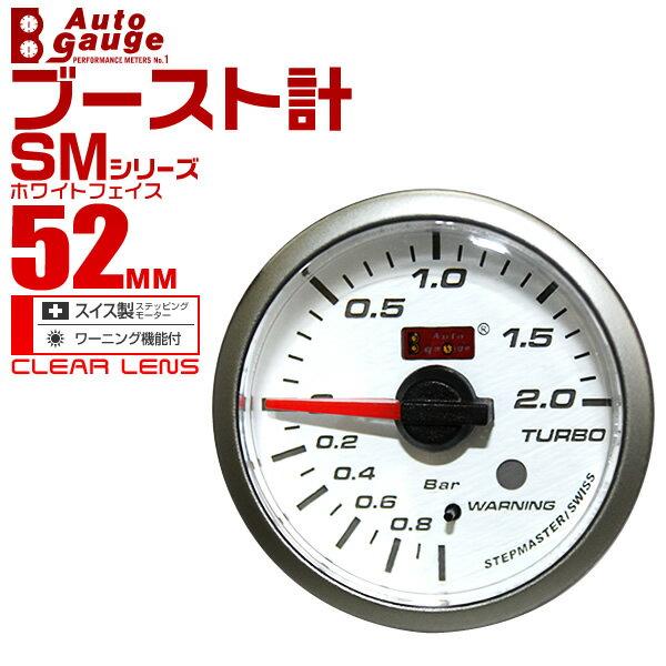 【限定クーポン配布〜23日迄】オートゲージ ブースト計 SM 52Φ ホワイトフェイス ブルーLED ワーニング機能付 52SMBOW