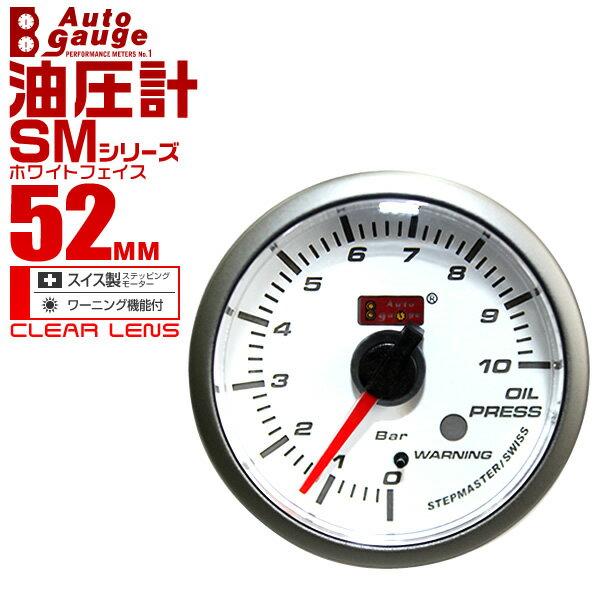 【限定クーポン配布〜23日迄】オートゲージ 油圧計 SM 52Φ ホワイトフェイス ブルーLED ワーニング機能付 52SMOPW