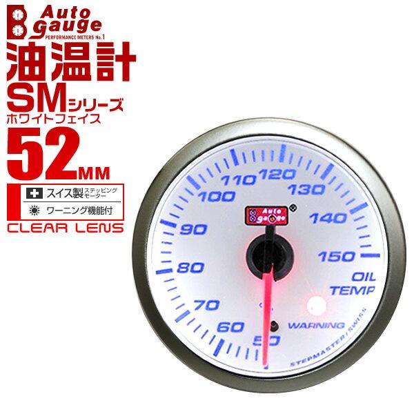 【限定クーポン配布〜23日迄】オートゲージ 油温計 SM 52Φ ホワイトフェイス ブルーLED ワーニング機能付 52SMOTW