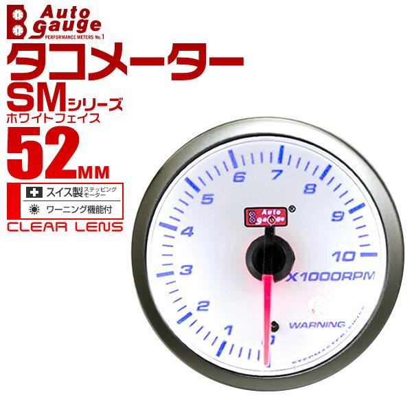 【限定クーポン配布〜23日迄】オートゲージ タコメーター SM 52Φ ホワイトフェイス ブルーLED ワーニング機能付 52SMTAW
