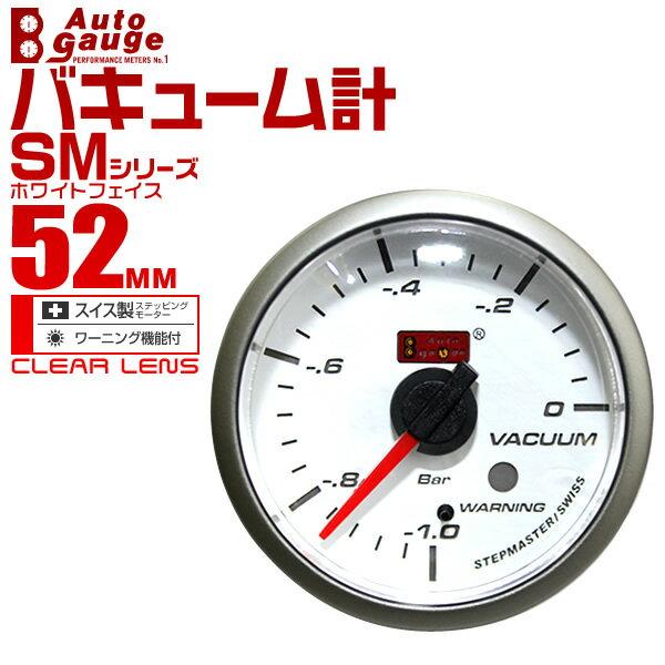 【限定クーポン配布〜23日迄】オートゲージ バキューム計 SM 52Φ ホワイトフェイス ブルーLED ワーニング機能付 52SMVAW