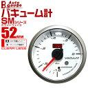 【着後レビューでクーポンGET】オートゲージ バキューム計 SM 52Φ ホワイトフェイス ブルーLED ワーニング機能付 52SMVAW