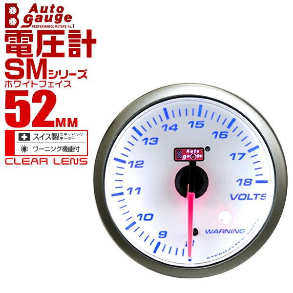 【限定クーポン配布〜23日迄】オートゲージ 電圧計 SM 52Φ ホワイトフェイス ブルーLED ワーニング機能付 52SMVOW