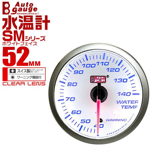 【限定クーポン配布〜23日迄】オートゲージ 水温計 SM 52Φ ホワイトフェイス ブルーLED ワーニング機能付 52SMWTW