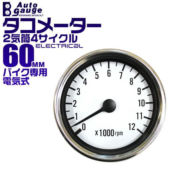 【限定クーポン配布〜23日迄】オートゲージ タコメーター 60Φ バイク汎用 60BKTA0
