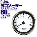 【送料無料】【期間限定エントリーでP最大5倍】オートゲージ タコメーター 60Φ バイク汎用 60BKTA0