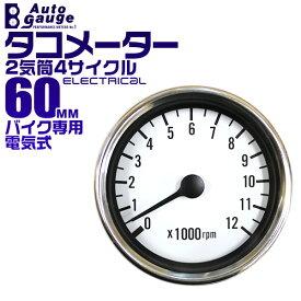 【エントリーでポイント3倍】オートゲージ タコメーター 60Φ バイク汎用 60BKTA0 送料無料
