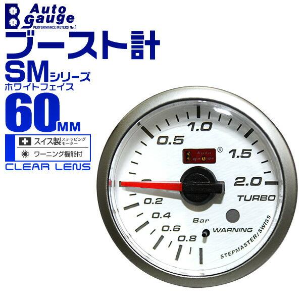 【限定クーポン配布〜23日迄】オートゲージ ブースト計 SM 60Φ ホワイトフェイス ブルーLED ワーニング機能付 60SMBOW