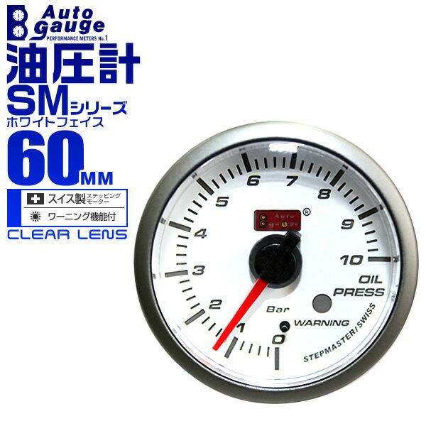 【限定クーポン配布〜23日迄】オートゲージ 油圧計 SM 60Φ ホワイトフェイス ブルーLED ワーニング機能付 60SMOPW