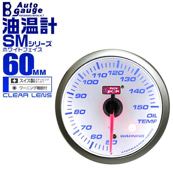 【限定クーポン配布〜23日迄】オートゲージ 油温計 SM 60Φ ホワイトフェイス ブルーLED ワーニング機能付 60SMOTW