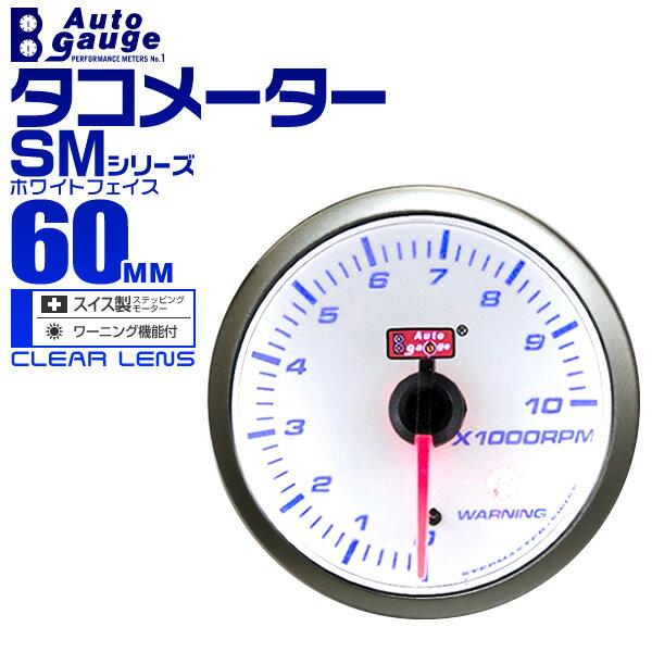 【限定クーポン配布〜23日迄】オートゲージ タコメーター SM 60Φ ホワイトフェイス ブルーLED ワーニング機能付 60SMTAW