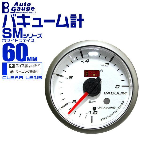 【限定クーポン配布〜23日迄】オートゲージ バキューム計 SM 60Φ ホワイトフェイス ブルーLED ワーニング機能付 60SMVAW
