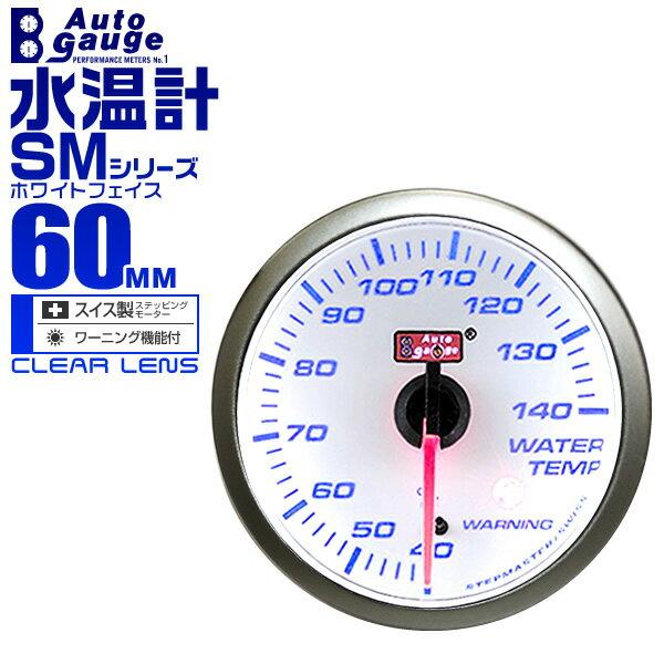 【限定クーポン配布〜23日迄】オートゲージ 水温計 SM 60Φ ホワイトフェイス ブルーLED ワーニング機能付 60SMWTW