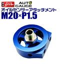 【送料無料】【最大1111円クーポン配布中】オートゲージ オイルセンサーアタッチメント M20×P1.5 油圧計 油温計 【オ…
