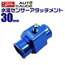 【送料無料】オートゲージ 水温計センサーアタッチメント 1/8NPT 30mm 【水温センサー アタッチメント 水温計 センサ…