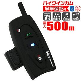 【送料無料】【11/15限定エントリーでP10倍】インカム バイク インカム 1台 イヤホンマイク インターコム Bluetooth ワイヤレス 無線機 通話 500m通話 無線 防水 BT Multi-Interphone ワイヤレスインカム ツーリング 人気