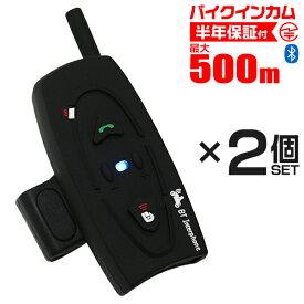 【送料無料】【11/15限定エントリーでP10倍】インカム バイク インカム 2台セット イヤホンマイクインターコム Bluetooth ワイヤレス 無線機 通話 500m通話 無線 防水 BT Multi-Interphone ワイヤレスインカム ツーリング 人気