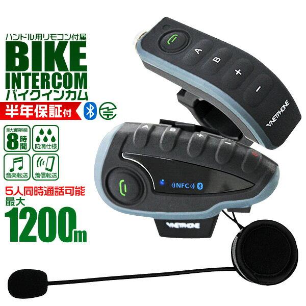 【限定クーポン&ポイント10倍】インカム バイク イヤホンマイク 1台 インターコム Bluetooth ワイヤレス 無線機 通話 1200m通話 5人同時通話 防水 BT Interphone-V8 ワイヤレスインカム ツーリング 人気 送料無料 新生活