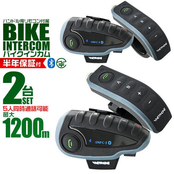 【限定クーポン&ポイント10倍】インカム バイク イヤホンマイク 2台セット インターコム Bluetooth ワイヤレス 無線機 通話 1200m通話 5人同時通話 防水 BT Interphone-V8 ワイヤレスインカム ツーリング 人気 送料無料 新生活