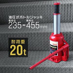 【送料無料】油圧ジャッキ 20t ジャッキ 油圧 ボトルジャッキ ダルマジャッキ タイヤ交換 [油圧式ジャッキ 油圧 ジャッキ 手動 車 タイヤ 交換] 送料無料
