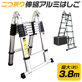 【キャッシュレス5%還元】はしご 伸縮 脚立 アルミ ハシゴ 伸縮はしご 3.8m 折りたたみ アルミはしご 梯子 足場 踏み台 踏台 スーパーラダー 安全ロック付き 掃除 雪おろし ガーデニング 洗車 送料無料