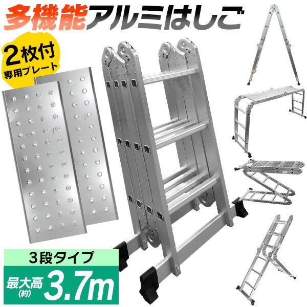 【送料無料】【着後レビューでクーポンGET】はしご 梯子 ハシゴ 脚立 足場 万能はしご 多機能はしご 3.7m 専用プレート付 アルミはしご 折りたたみ スーパーラダー