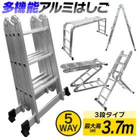 【キャッシュレス5%還元】【予約】はしご 梯子 ハシゴ 脚立 足場 万能はしご 多機能はしご 3.7m アルミはしご 折りたたみ スーパーラダー 送料無料