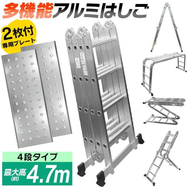 【送料無料】【着後レビューでクーポンGET】はしご 梯子 ハシゴ 脚立 足場 万能はしご 多機能はしご 4.7m 専用プレート付 アルミはしご 折りたたみ スーパーラダー