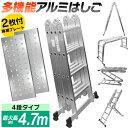 【送料無料】【エントリーで全品P3倍】はしご 梯子 ハシゴ 脚立 足場 万能はしご 多機能はしご 4.7m 専用プレート付 …