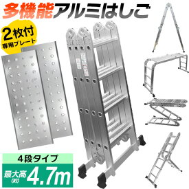 【送料無料】はしご 梯子 ハシゴ 脚立 足場 万能はしご 多機能はしご 4.7m 専用プレート付 アルミはしご 折りたたみ スーパーラダー 送料無料