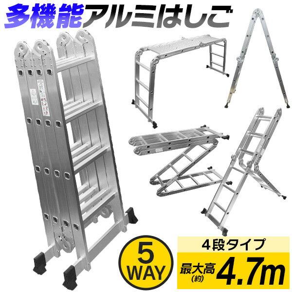 【送料無料】【20日限定エントリーでP最大11倍】はしご 梯子 ハシゴ 脚立 足場 万能はしご 多機能はしご 4.7m アルミはしご 折りたたみ スーパーラダー