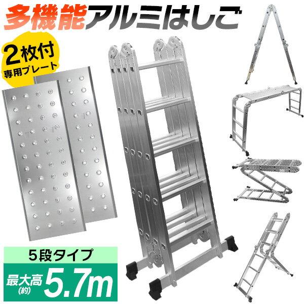 【送料無料】【着後レビューでクーポンGET】はしご 梯子 ハシゴ 脚立 足場 万能はしご 多機能はしご 5.8m 専用プレート付 アルミはしご 折りたたみ スーパーラダー