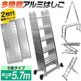 【送料無料】はしご 梯子 ハシゴ 脚立 足場 万能はしご 多機能はしご 5.7m 専用プレート付 アルミはしご 折りたたみ スーパーラダー 送料無料