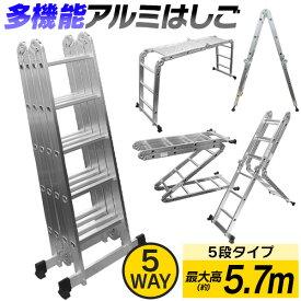 【送料無料】はしご 梯子 ハシゴ 脚立 足場 万能はしご 多機能はしご 5.7m アルミはしご 折りたたみ スーパーラダー 送料無料 R5P