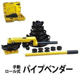 【キャッシュレス5%還元】パイプベンダー ロール式 パイプ ベンダー パイプ曲げ機 手動 10〜25mm対応 [パイプ曲げ パイプ 加工] 送料無料