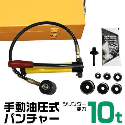 手動油圧式パンチャー★パンチダイス6ピース付★能力10TA27B