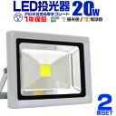 【送料無料】【2個セット】LED 投光器 20W 200W相当 LED投光器 昼光色 電球色 IP65 広角120度 ledライト LED投光機 看…