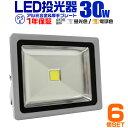 【送料無料】【6個セット】LED 投光器 30W 300W相当 LED投光器 昼光色 電球色 IP65 広角120度 ledライト LED投光機 看…